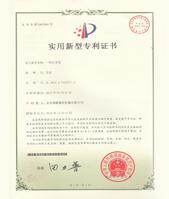 自重笔专利证书