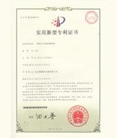 圆柱雕刻机专利证书