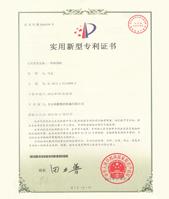 画线机专利证书