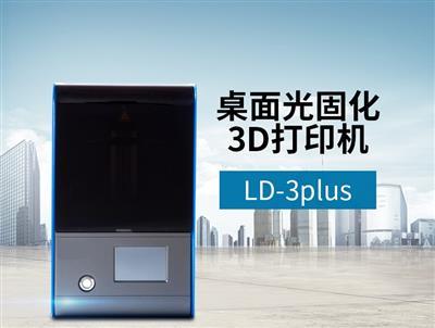 3D打印机LD-3plus